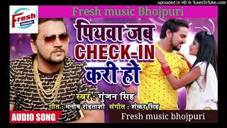 Piyawa Jab Check In Kari Ho Gunjan_singh Letest Song Fresh Music Bhojpuri