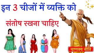 लड़की के इस गुप्त अंग को गलती से भी मत छूना | chanakye niti | chanakye niti full in hindi