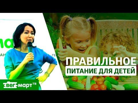 Правильное питание для детей. Как изменить рацион питания?  Как принять свои корни? Альмира Орлова