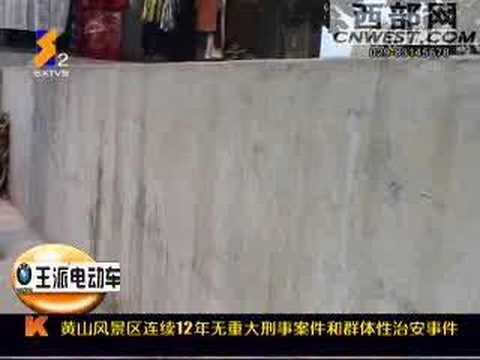 TV news about illeagal house demolition in China