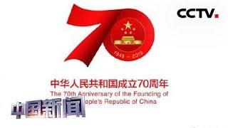 [中国新闻] 庆祝中华人民共和国成立70周年活动标识发布 | CCTV中文国际
