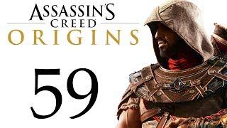 Assassin's Creed: Истоки - Колыбель для кошки, Матриарх [#59] побочки | PC