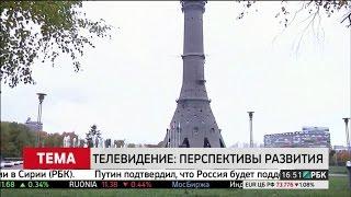 видео Основные этапы развития телевидения в России
