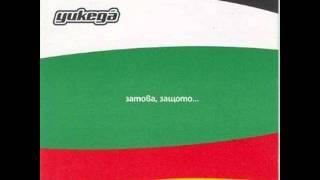 Уикеда ( Wickeda ) - Авто-био-графично