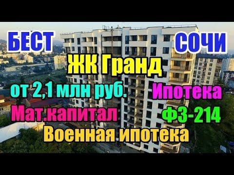 """Недвижимость Сочи - ЖК """"Гранд"""", ФЗ-214, Ипотека, Мат.капитал, Военная ипотека."""