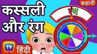 कस्सली और रंग (Cussly and the Colors) - ChuChu TV Hindi Kahaniya