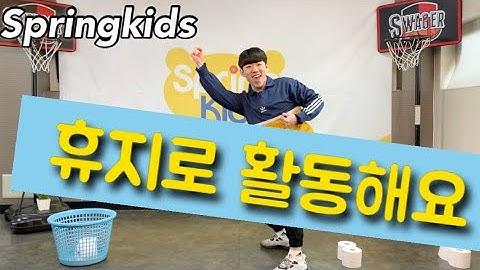 유아체육/놀이체육/ 이상신선생님/화장지 골인/화장지 옮기기