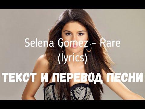 Selena Gomez - Rare (lyrics текст и перевод песни)
