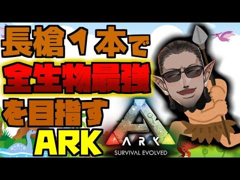 【ARK: Survival Evolved】長槍1本で全生物最強を目指すARK 【グウェル・オス・ガール / にじさんじ】