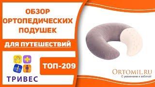 Обзор ортопедической подушки для путешествий из натурального латекса Тривес Топ 209