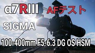 Baixar α7RIII AFテストで新幹線!シグマ 100-400mm F5-6.3 DG OS HSM
