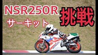 NSR250でサーキット走ってみた!!SPA直入サーキット【motovlog】