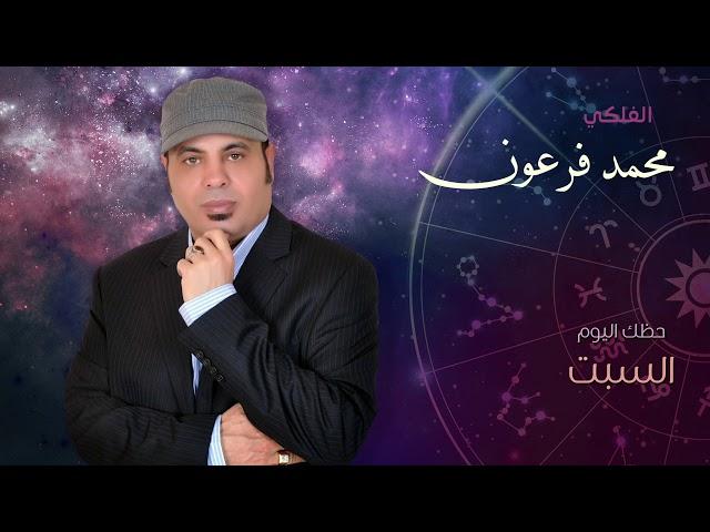 حظك اليوم السبت 25/ 1/ 2020   برجك اليوم السبت 25 يناير 2020 - الفلكي محمد فرعون