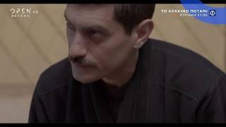 Το Κόκκινο Ποτάμι - Επεισόδιο 12 Trailer | Κάθε Κυριακή στις 21:00 | OPEN TV