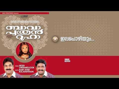 Elapozhiyum | Sung by Kester | Bava Puthran Rooha HD Song