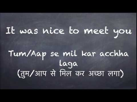 Nice to see you hindi meaning