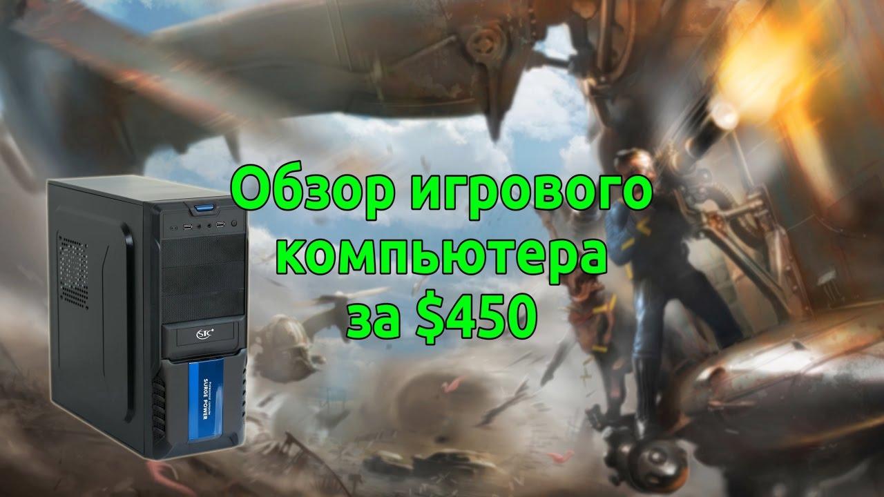 Как собрать игровой компьютер за 450 $ Сборка компьютера. Бюджетный игровой компьютер ПК
