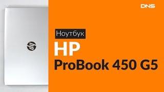 Розпакування ноутбука HP Probook 450 G5 / Unboxing HP Probook 450 G5