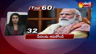 Sakshi Speed News | News@60 | Top Headlines@6AM - 17th May 2021 | Sakshi TV