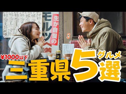 三重県グルメ5選食べまくり旅!!【すべて1000円以下】