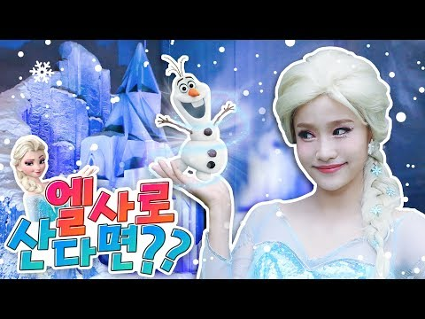 Princess Elsa Play -Jini