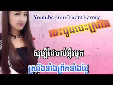 បេះដូងចេះស្រវឹង, Besdoung srovoeng, new khmer song 2018/yuom karona