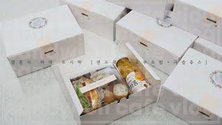 [샌드위치 카페 브이로그] 인천 결혼식장으로 하객 도시…