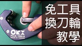 免工具更換ORX tcs342超好切白鐵切管器的專用刀輪226b