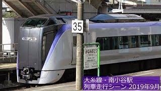 【E353系など】大糸線・南小谷駅 列車走行シーン/2019年9月