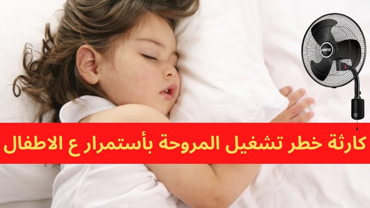 كارثة أضرار المروحة على الجسم ... 5 أضرار يسببها النوم أمام المروحة.. وطرق بديلة للاستغناء عنها