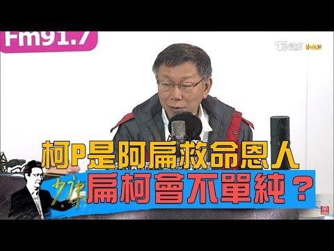 柯文哲談陳水扁「如不是我救他已死在獄中」急邀功搶選票?少康戰情室 20190222