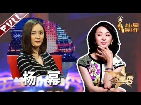"""《金星秀》第38期:杨幂回答金姐动刀整容提问 """"话剧""""那些事 The Jinxing Show 官方超清1080p"""
