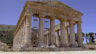 4K Segesta, Sicily セジェスタのギリシャ神殿と円形劇場