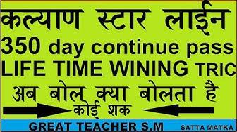 Satta Matka Kalyan Star Line 350 day continue wining Line By Great Teacher S.M