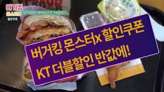 버거킹 몬스터X 반값 할인쿠폰 KT더블할인 맴버십 포인…