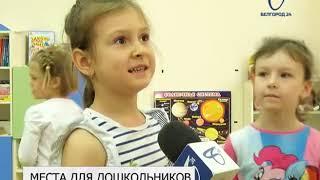 Белгородские школы осваивают обучение дошкольников
