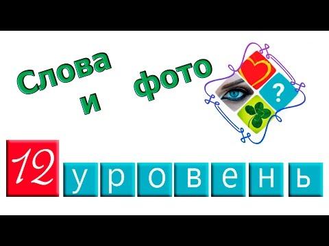 Cлова и фото 12 уровень ответы