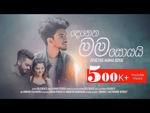DILU Beats - Denetha Mama Soyai ( Offcial Music Video ) - ( Aathi Sinhala Remix )