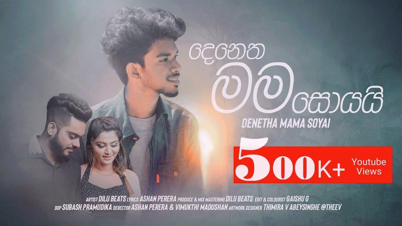 Download DILU Beats - Denetha Mama Soyai ( Offcial Music Video ) -  ( Aathi Sinhala Remix )