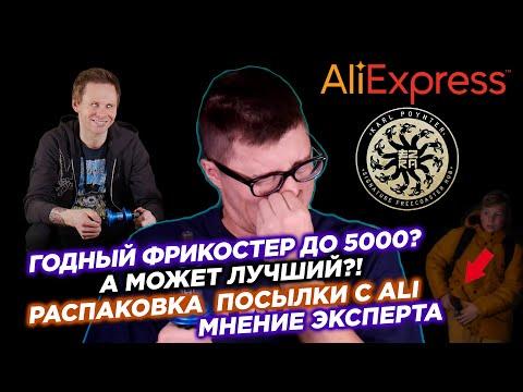 BMX C Aliexpress  #1 Ezra Freecoaster (DARE)