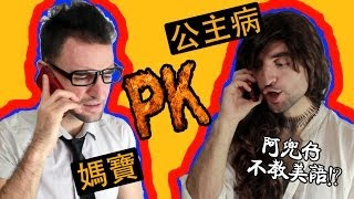 公主病PK媽寶(Princess VS Mama
