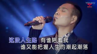 祁隆【人生路】现场版MV~KTV字幕版 thumbnail