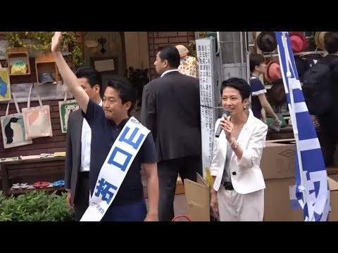【東京都議選】「混迷を極めた都政を皆さんの手に取り戻す」世田谷・山口候補が蓮舫代表と訴える