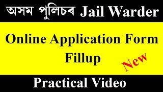 Assam Police Jail Warder online Form fillup practical Video 2018 || Assamese||