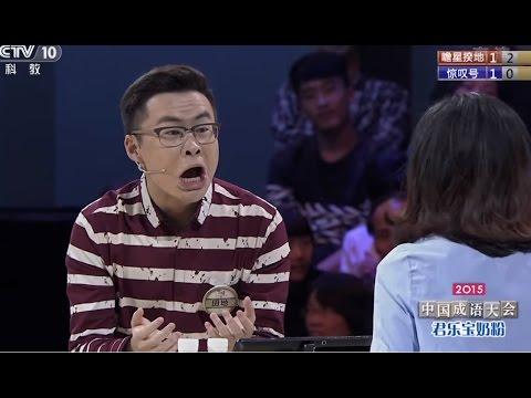 【中国成语大会】搞笑/神猜/蛇精病合辑(2014&2015)