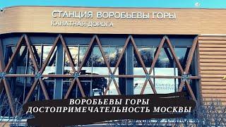Фото Достопримечательности Москвы /Воробьёвы горы/Sights Of Moscow/Cable Car #канатнаядорога#москваотдых