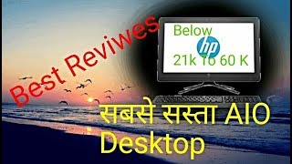 HP all in one PC | HP AIO 20-C020IL| |C102il| c103in| c012il| unboxing & All AIO Models Review..