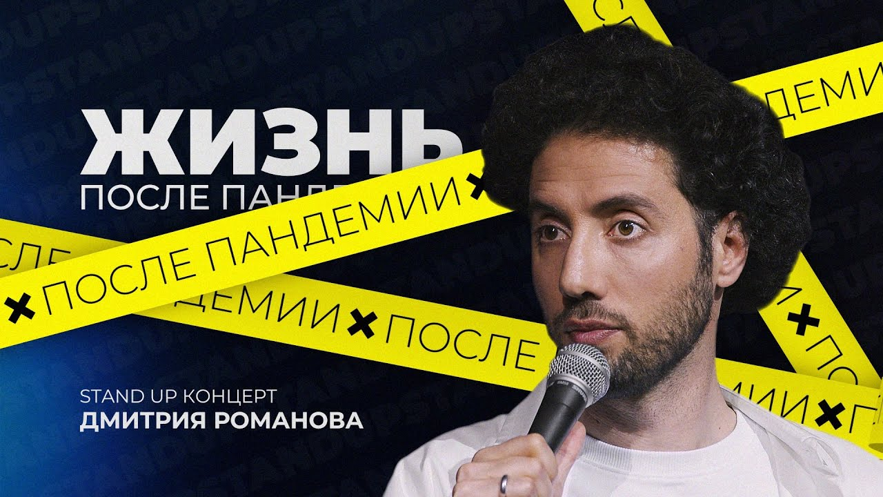 """Дмитрий Романов """"ЖИЗНЬ ПОСЛЕ ПАНДЕМИИ"""" 2021   STAND UP"""