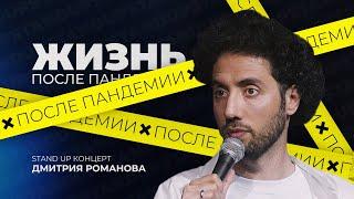 Дмитрий Романов \