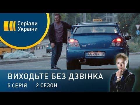 """Виходьте без дзвінка-2 (Серія 5. """"Полювання на таксистів"""")"""
